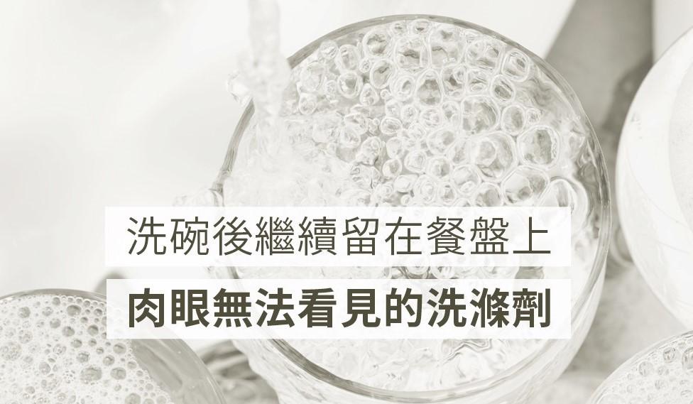 gong100-評價-蔬果餐盤洗滌劑-洗滌劑-清潔劑