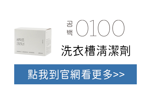 gong100 洗衣槽清潔劑 官網購買